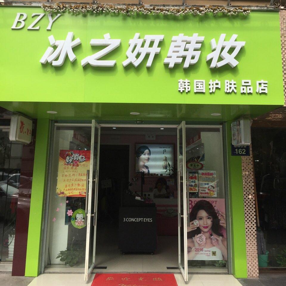 冰之妍韩妆实体店