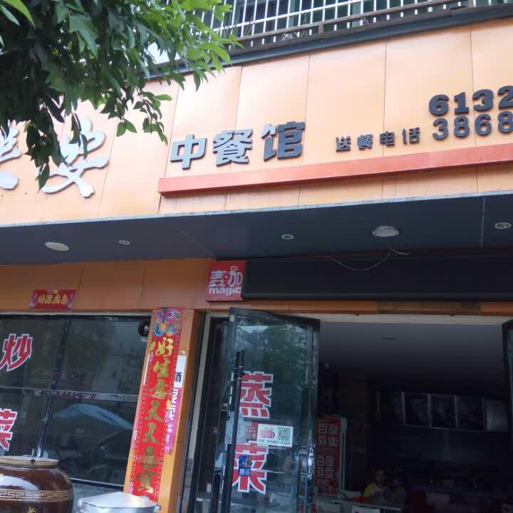客来安中餐馆