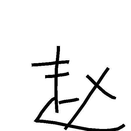 赵星90757