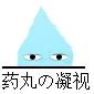 丸子大王04879