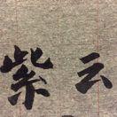 刘起1485348284094795