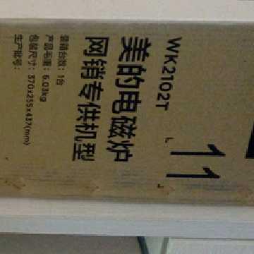 陈婉明17356