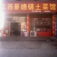江西景德镇土菜馆