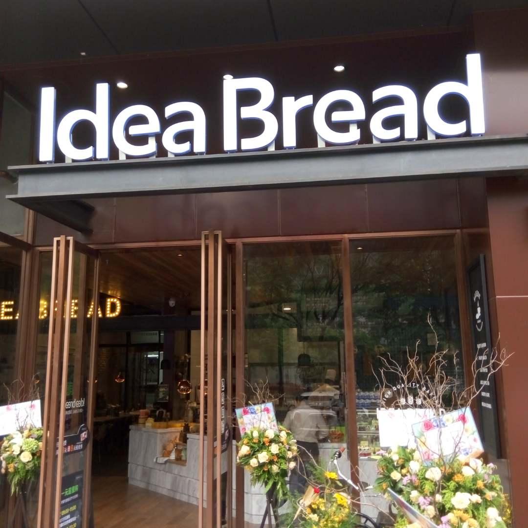 面包1478509034051648