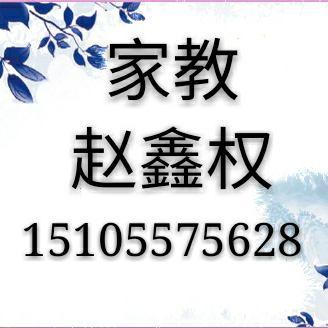 赵鑫权54803