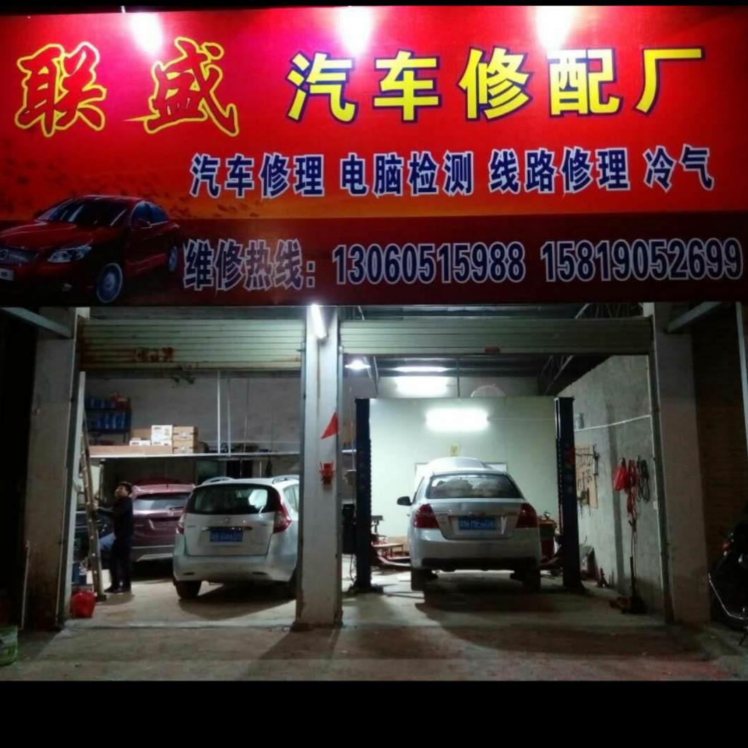 联盛汽车修理厂