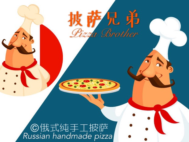 Pizza兄弟