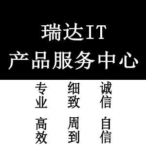 瑞达IT李军辉