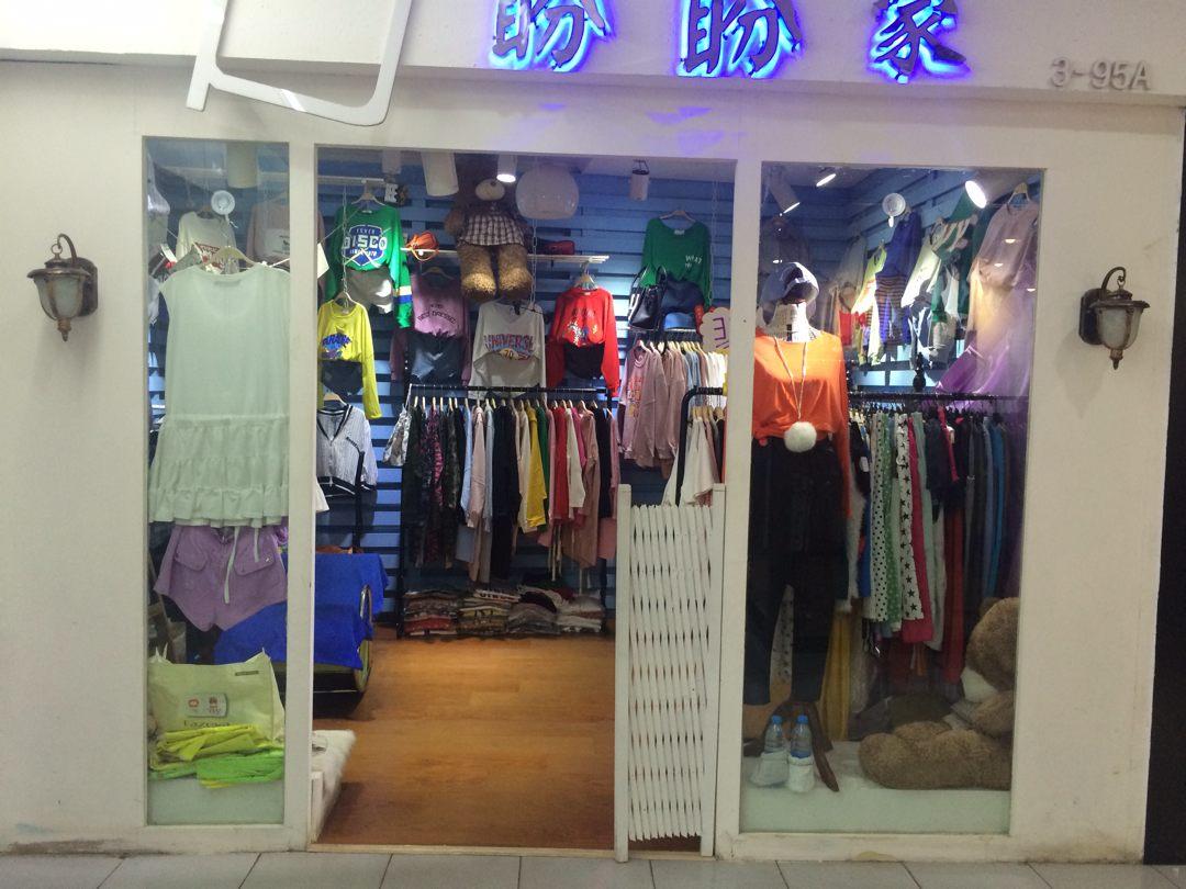 东宫休闲服装店