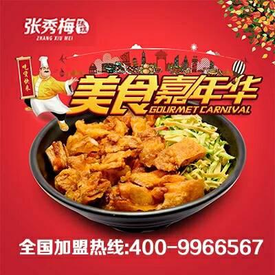 张秀梅烤肉拌饭盂县店