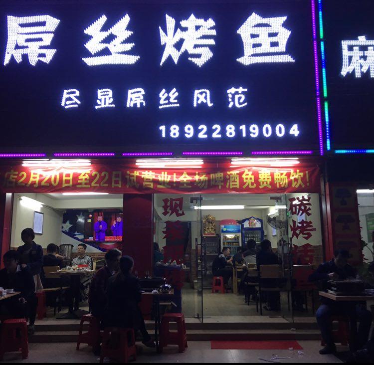 屌丝烤鱼深圳店