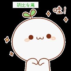 小萌豆丁68668