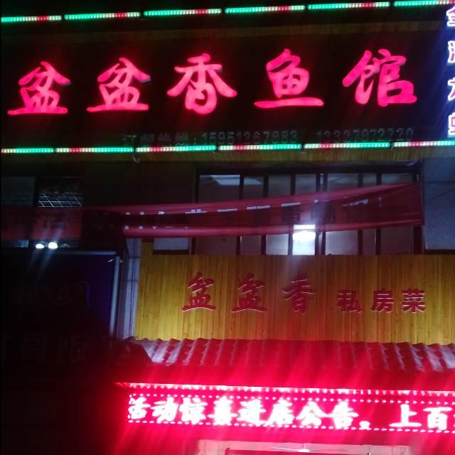 盆盆香鱼馆