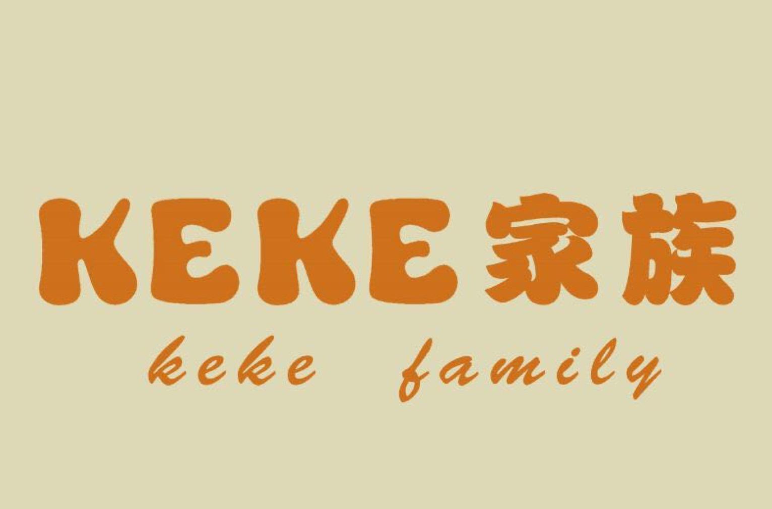 KEKE家族