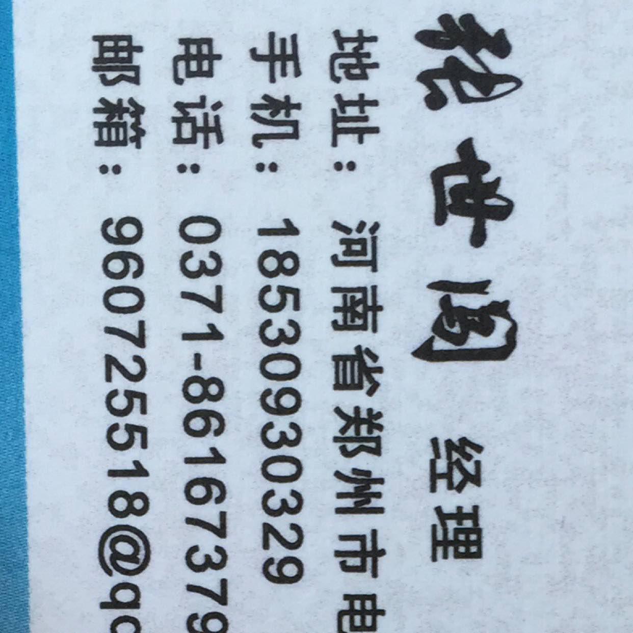 张世闯29174