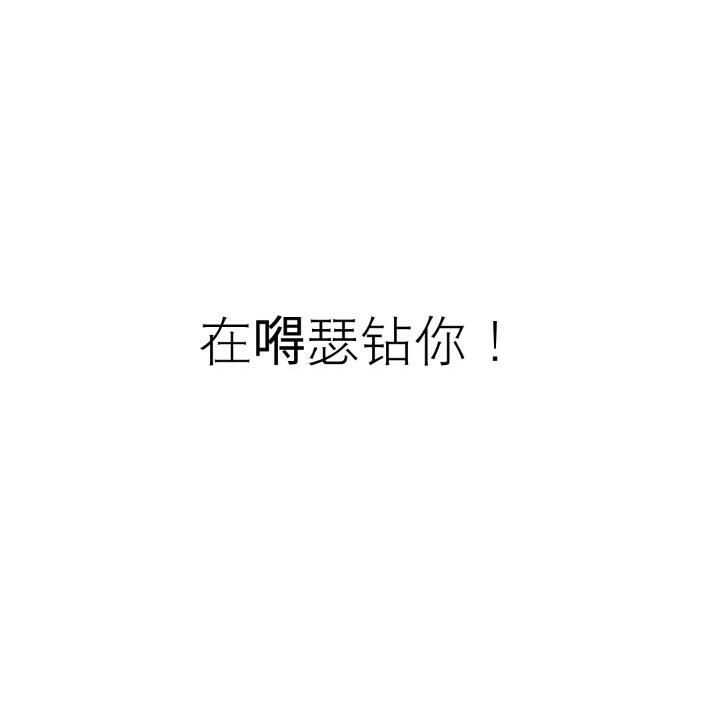 丶SySy丶