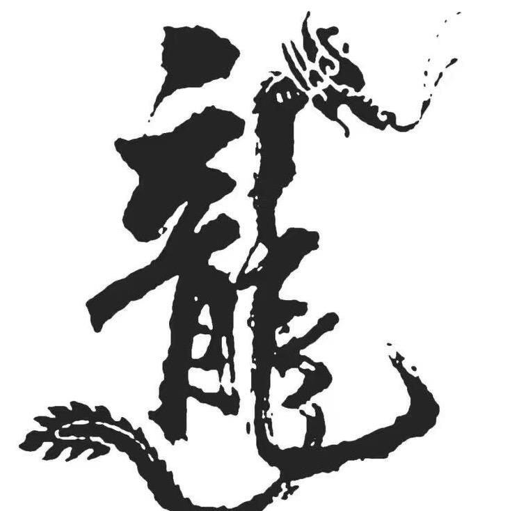 龍6327971971