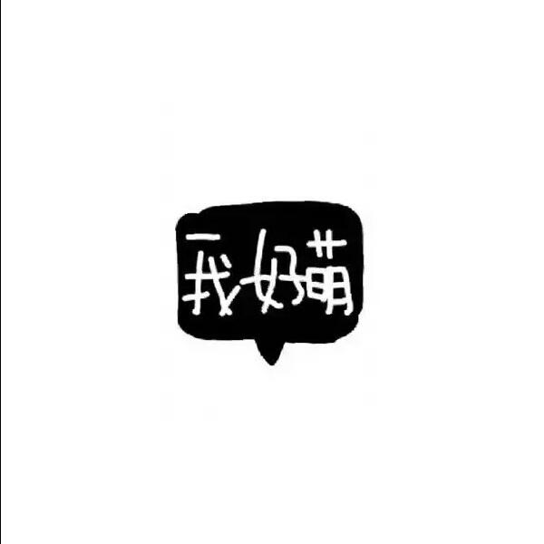 小岳岳1478586232786459