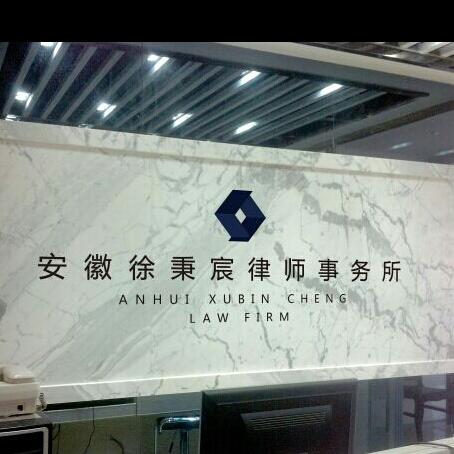 安徽徐秉宸律师事务所