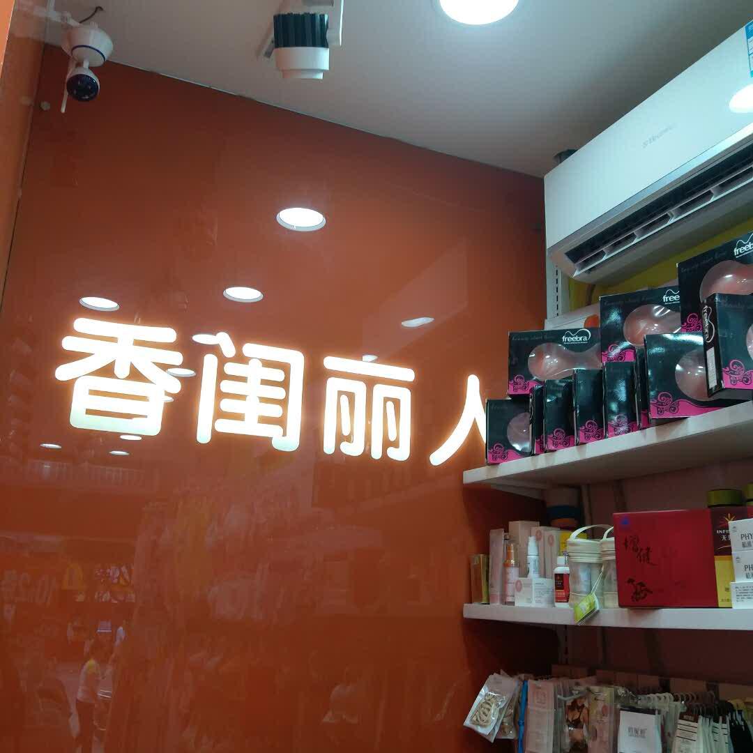 香闺丽人西街店