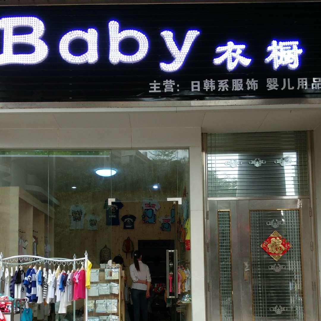 Baby衣橱69587