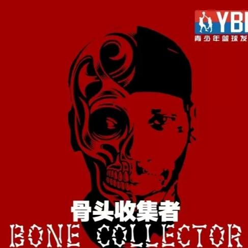 卐骨头收集者卍