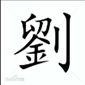 A小刘17384