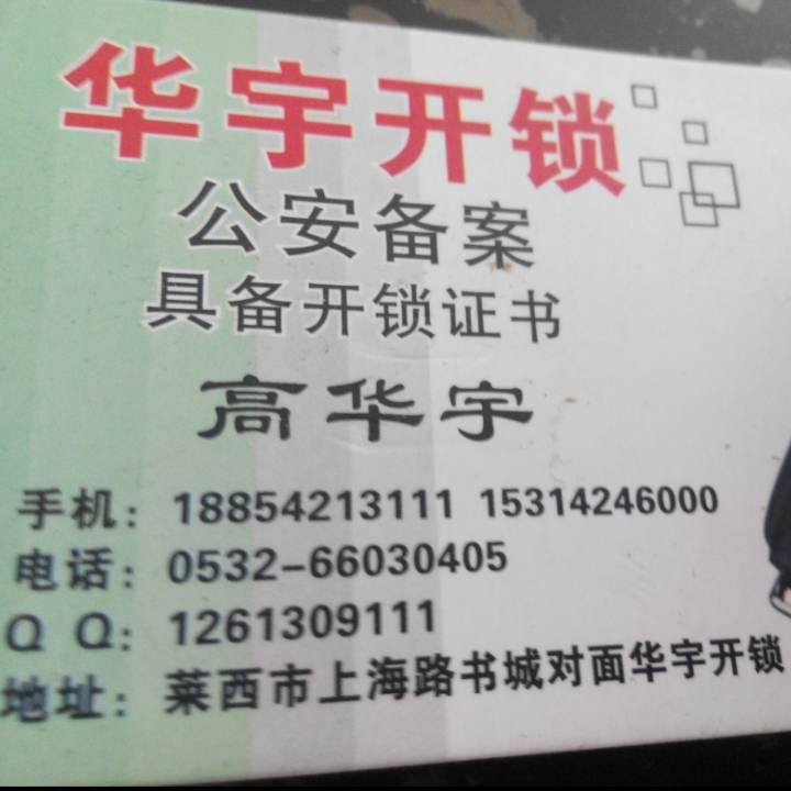 高华宇57253