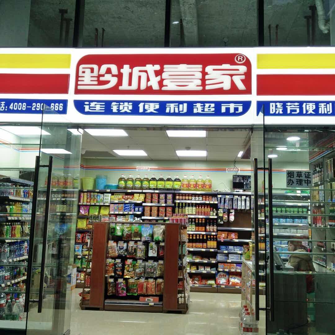 黔城壹家365店