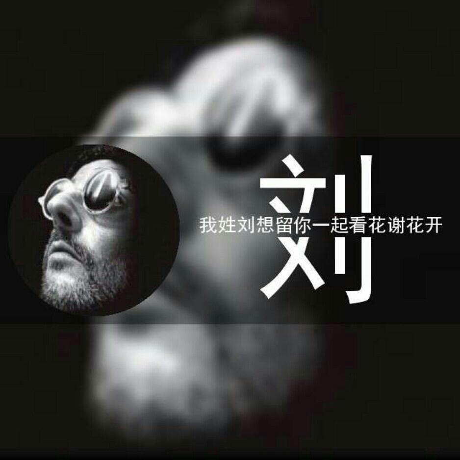 刘振为52613